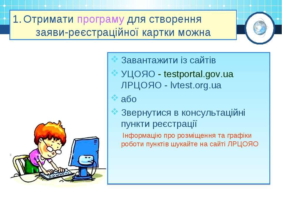 Отримати програму для створення заяви-реєстраційної картки можна Завантажити ...