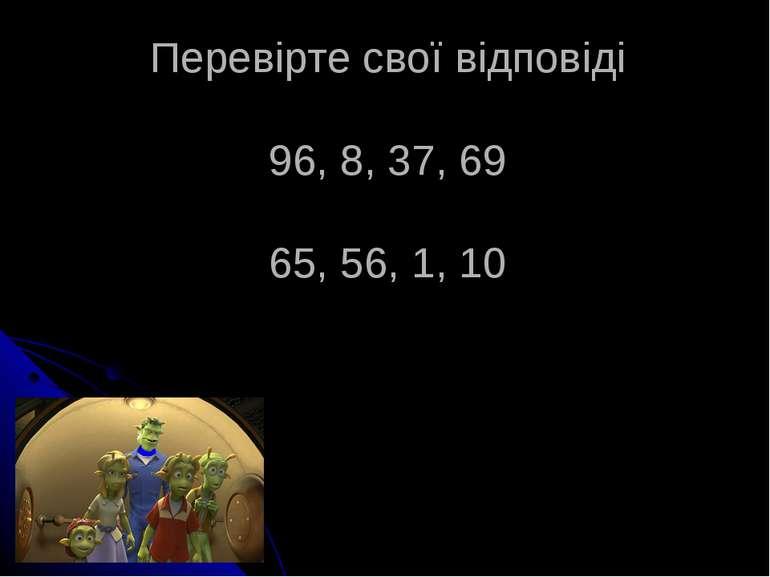 Перевірте свої відповіді 96, 8, 37, 69 65, 56, 1, 10