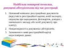 Найбільш поширені помилки, допущені абітурієнтами під час реєстрації Неповний...