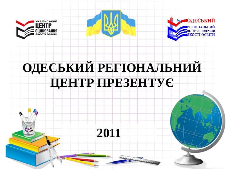 ОДЕСЬКИЙ РЕГІОНАЛЬНИЙ ЦЕНТР ПРЕЗЕНТУЄ 2011