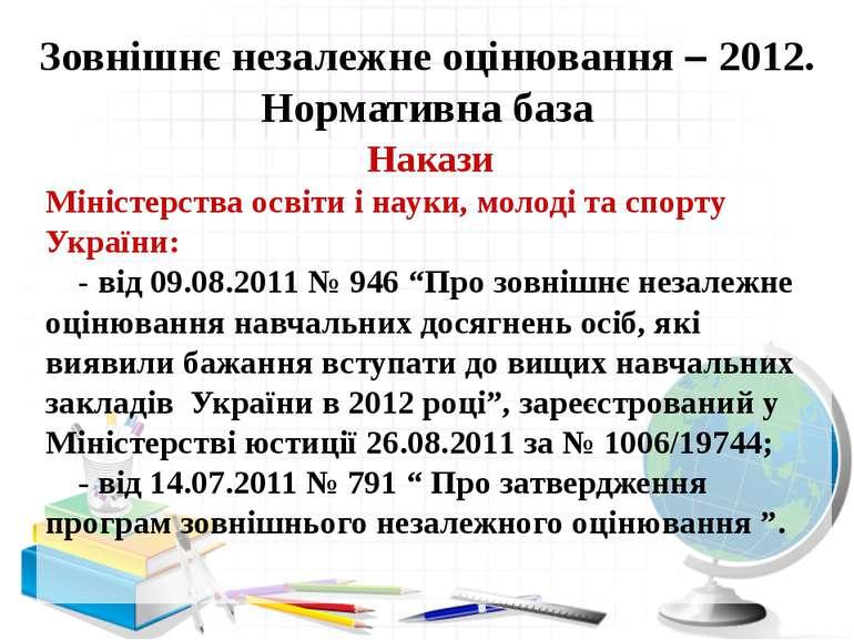 Зовнішнє незалежне оцінювання – 2012. Нормативна база Накази Міністерства осв...