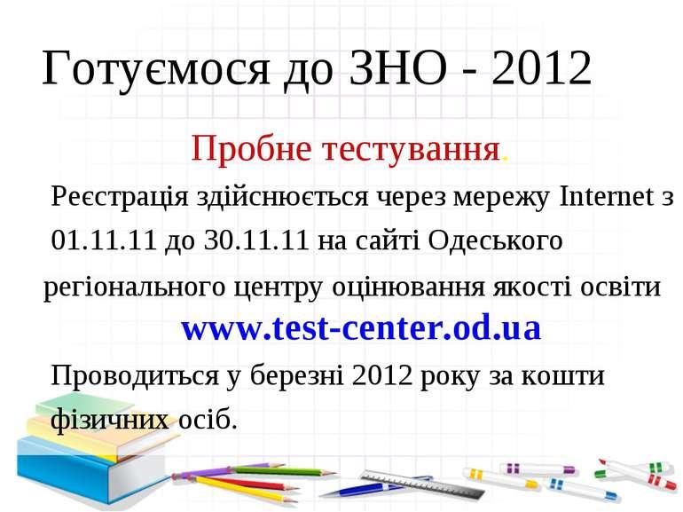 Готуємося до ЗНО - 2012 Пробне тестування. Реєстрація здійснюється через мере...