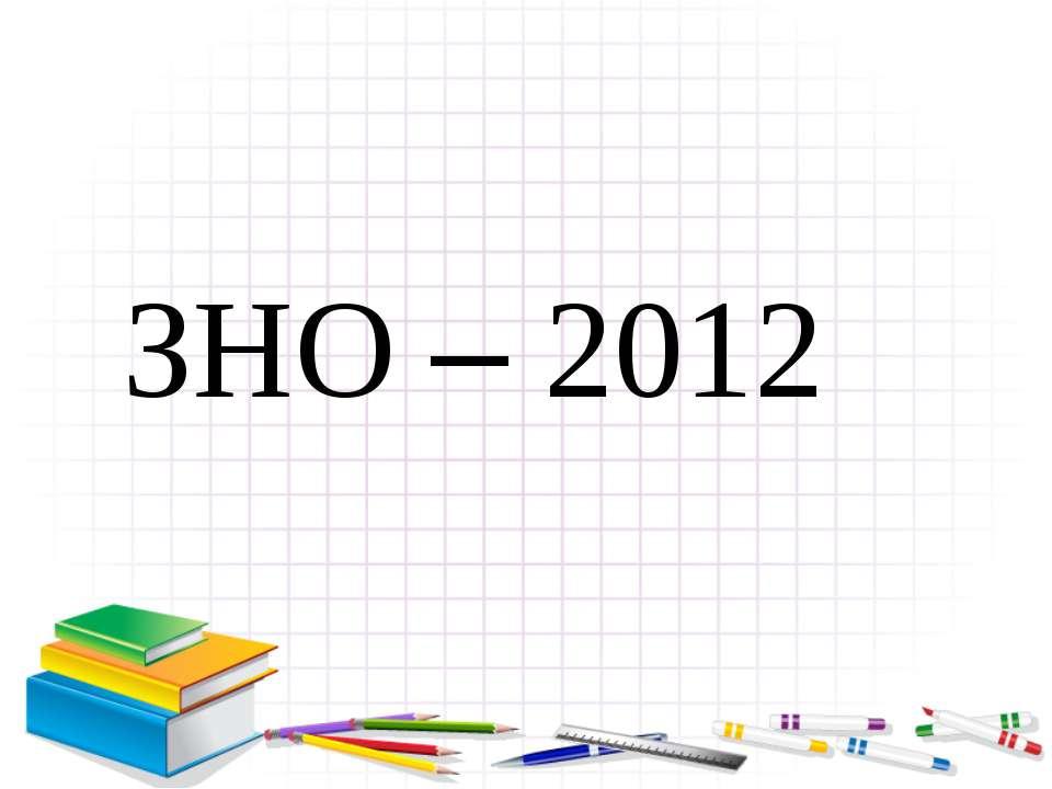 ЗНО – 2012