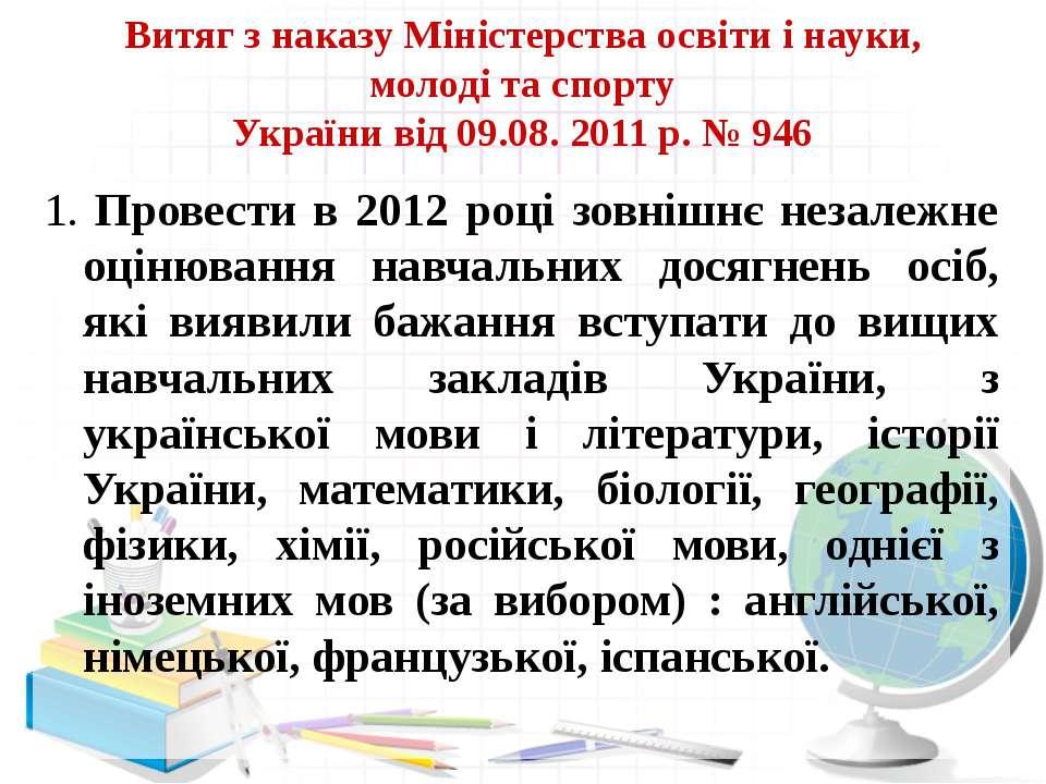 Витяг з наказу Міністерства освіти і науки, молоді та спорту України від 09.0...