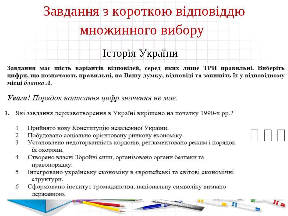 Завдання з короткою відповіддю множинного вибору Історія України