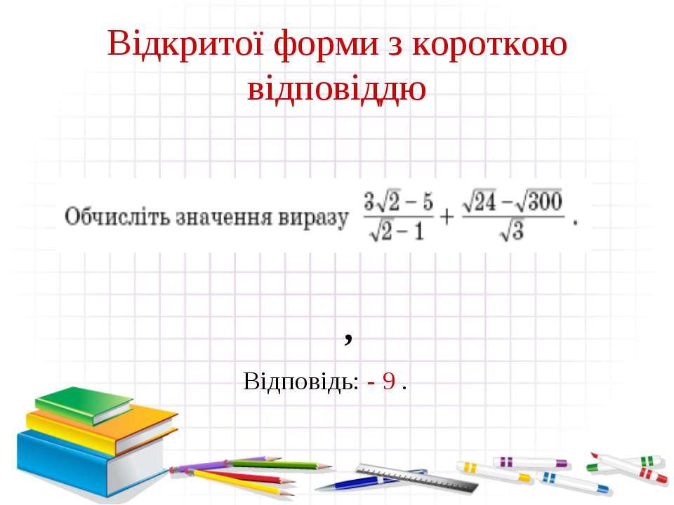 Відкритої форми з короткою відповіддю , Відповідь: - 9 .