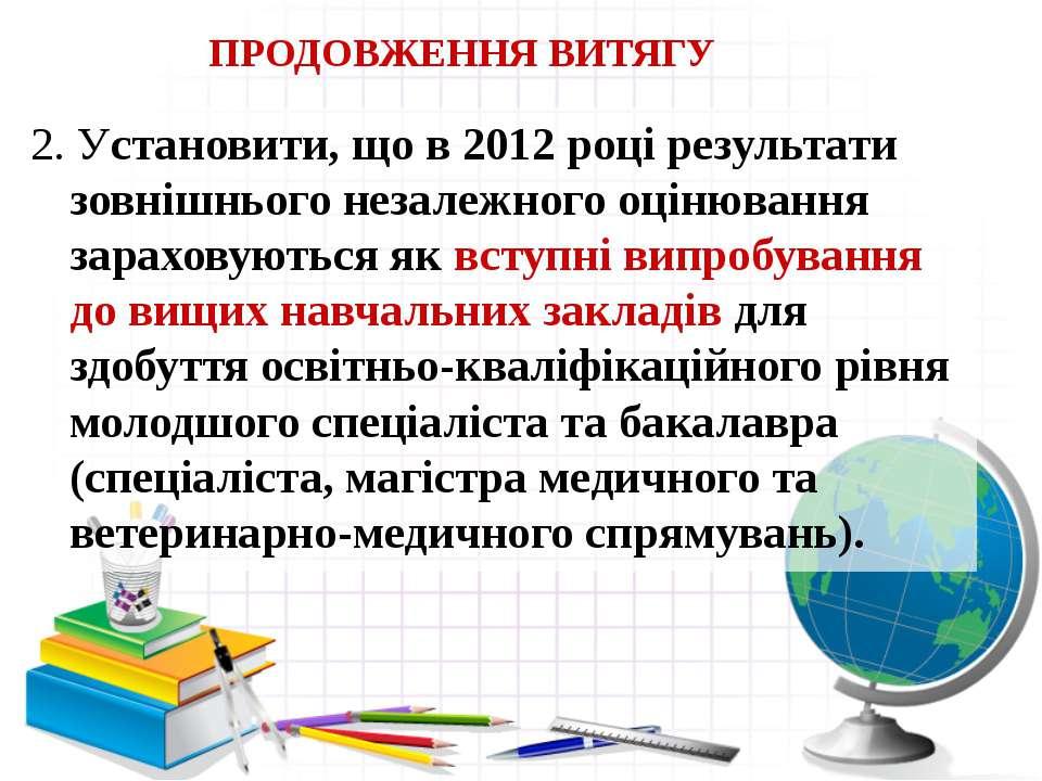 ПРОДОВЖЕННЯ ВИТЯГУ 2. Установити, що в 2012 році результати зовнішнього незал...
