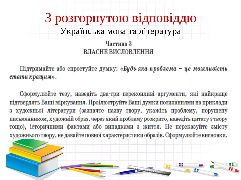 З розгорнутою відповіддю Українська мова та література