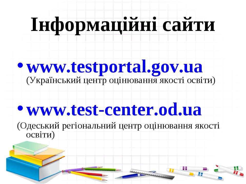 Інформаційні сайти www.testportal.gov.ua (Український центр оцінювання якості...
