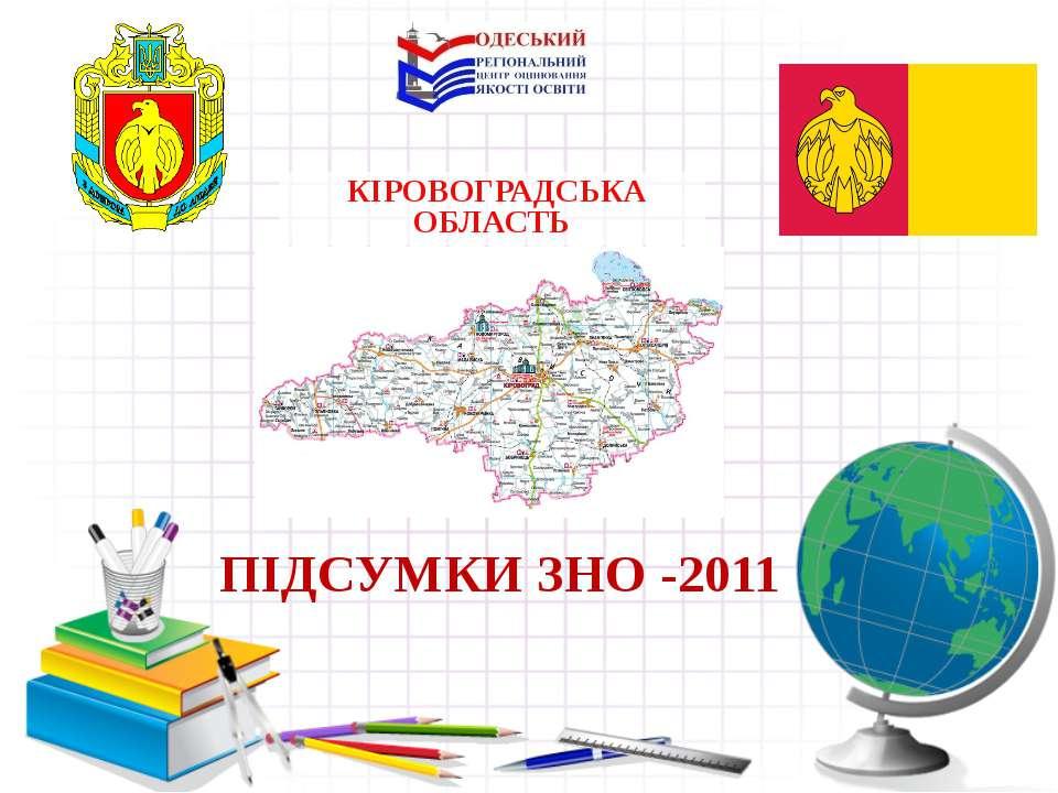 ПІДСУМКИ ЗНО -2011 КІРОВОГРАДСЬКА ОБЛАСТЬ