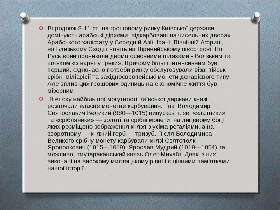 Впродовж 8-11 ст. на грошовому ринку Київської держави домінують арабські дір...