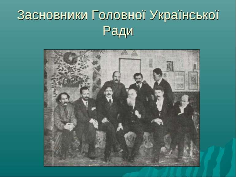 Засновники Головної Української Ради