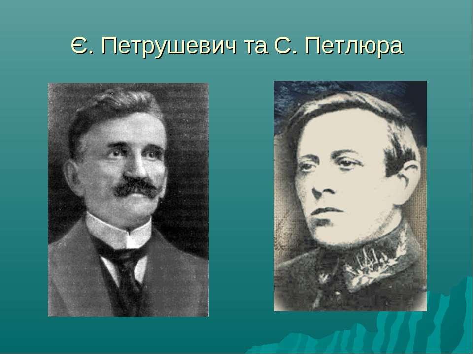 Є. Петрушевич та С. Петлюра
