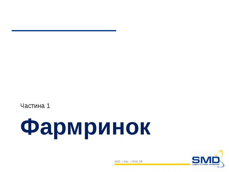 Фармринок Частина 1 SMD. – Dec. – 2010, EB