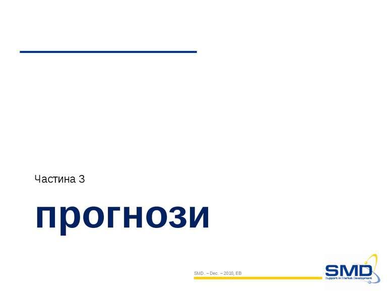 прогнози Частина 3 SMD. – Dec. – 2010, EB