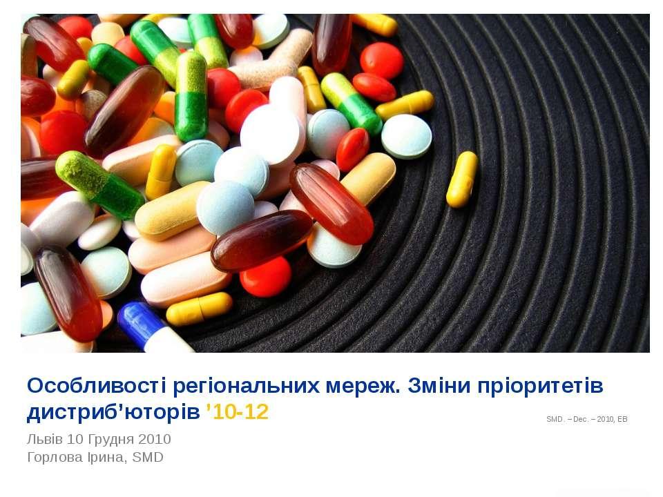 Особливості регіональних мереж. Зміни пріоритетів дистриб'юторів '10-12 Львів...