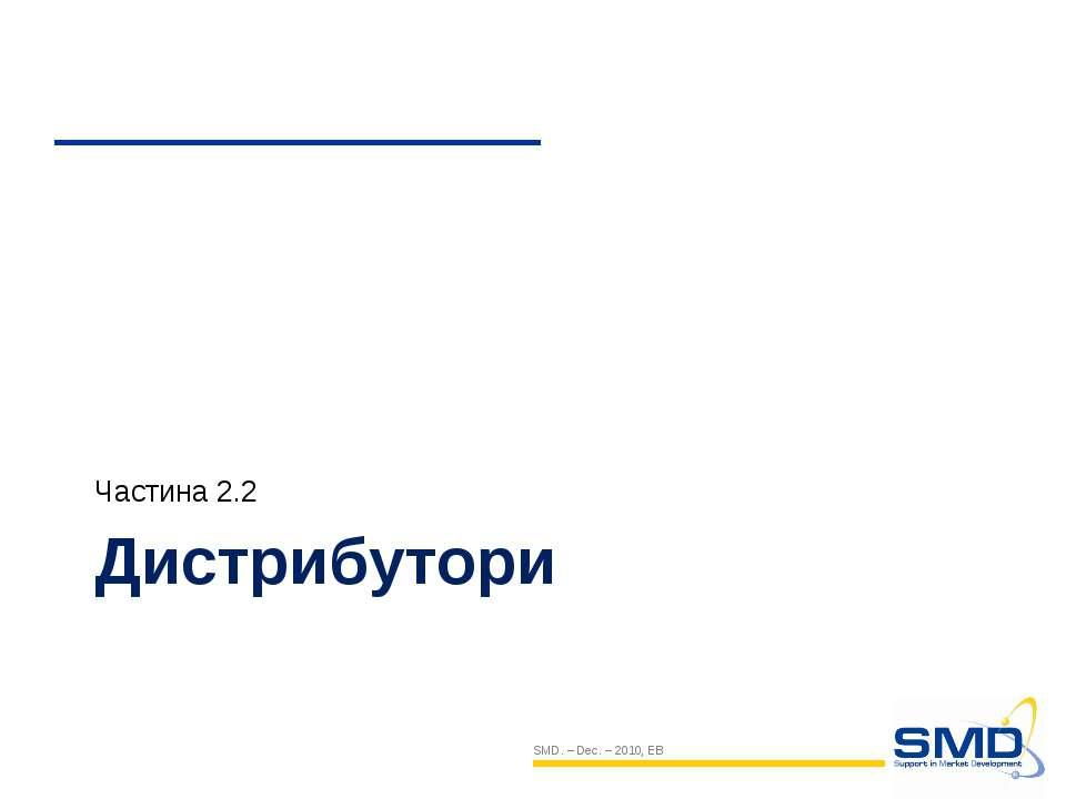 Дистрибутори Частина 2.2 SMD. – Dec. – 2010, EB