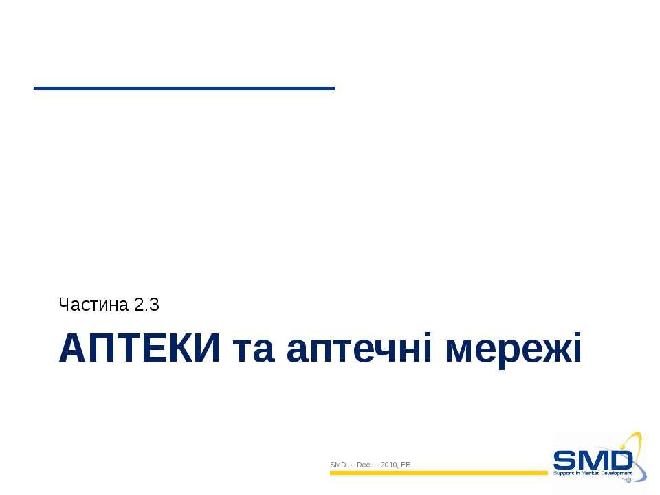 АПТЕКИ та аптечні мережі Частина 2.3 SMD. – Dec. – 2010, EB