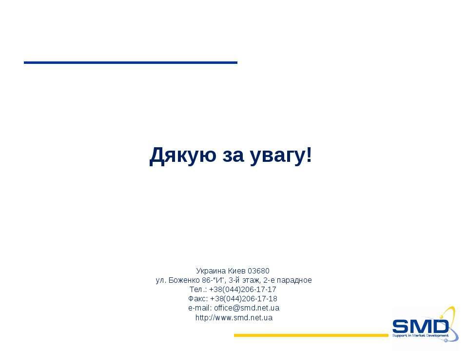 """Украина Киев 03680 ул. Боженко 86-""""И"""", 3-й этаж, 2-е парадное Тел.: +38(044)2..."""