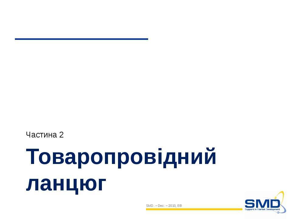 Товаропровідний ланцюг Частина 2 SMD. – Dec. – 2010, EB
