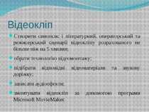 Відеокліп Створити синопсис і літературний, операторський та режисерський сце...