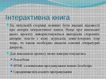 Інтерактивна книга На титульній сторінці повинні бути вказані відомості про а...