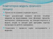 Комп'ютерна модель фізичного процесу Провести тестування і корекцію моделі. П...