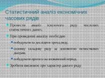Статистичний аналіз економічних часових рядів Провести аналіз існуючого ряду ...