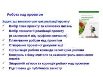 Робота над проектом Задачі, що виконуються при реалізації проекту Вибір теми ...