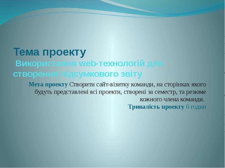 Тема проекту Використання web-технологій для створення підсумкового звіту Мет...