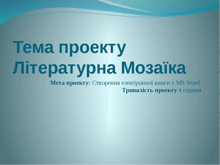 Тема проекту Літературна Мозаїка Мета проекту: Створення електронної книги у ...