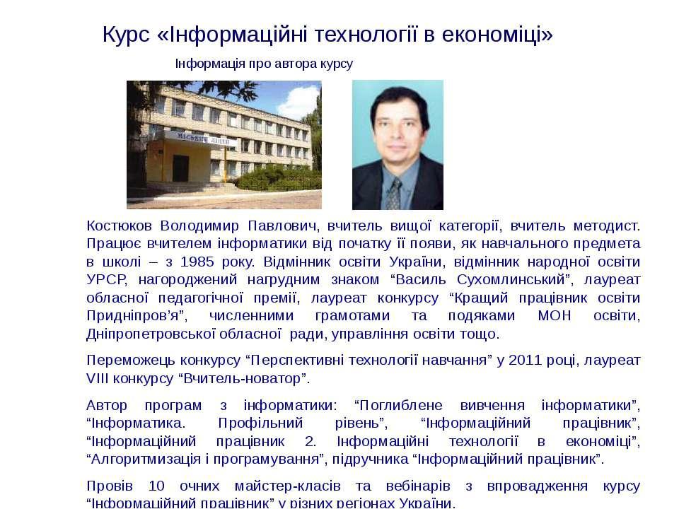 Інформація про автора курсу Костюков Володимир Павлович, вчитель вищої катего...