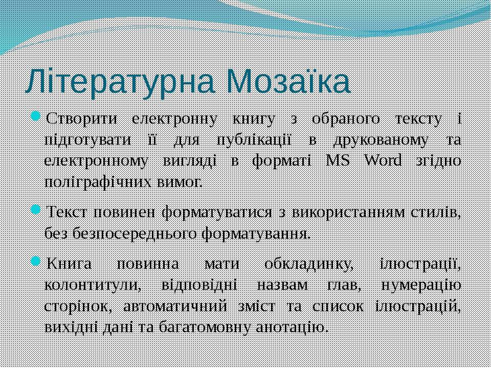 Літературна Мозаїка Створити електронну книгу з обраного тексту і підготувати...