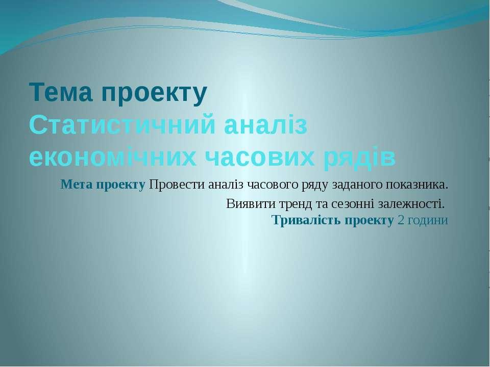 Тема проекту Статистичний аналіз економічних часових рядів Мета проекту Прове...