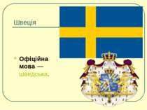 Швеція Офіційна мова— шведська.