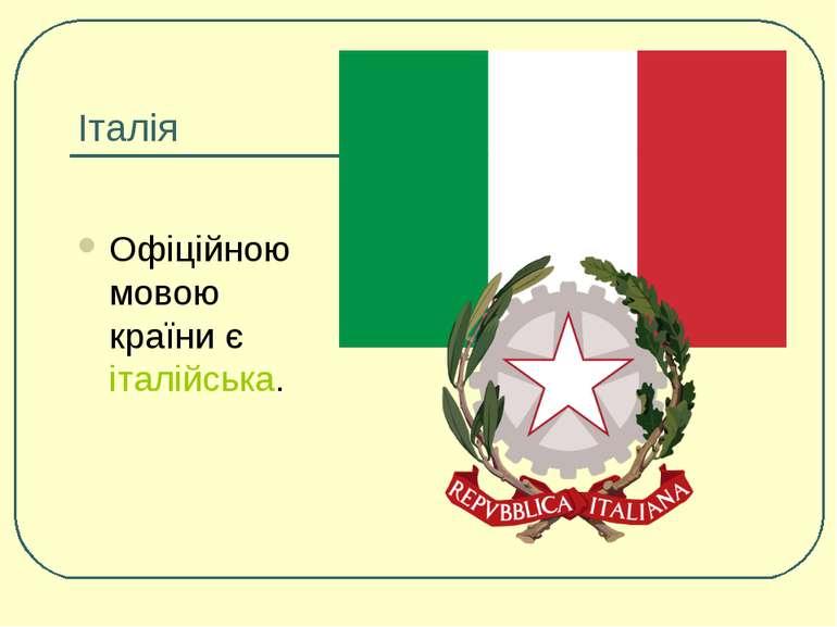Італія Офіційною мовою країни є італійська.
