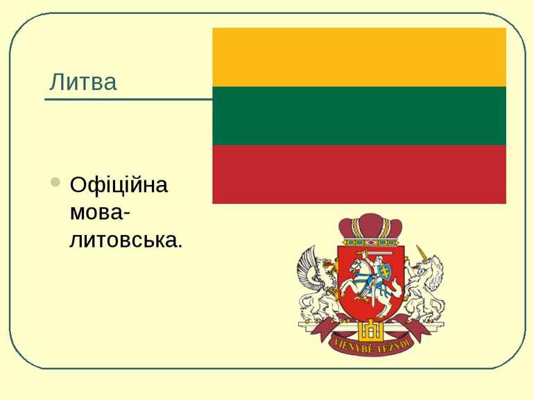 Литва Офіційна мова-литовська.