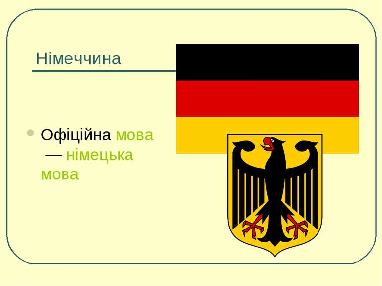 Німеччина Офіційна мова— німецька мова