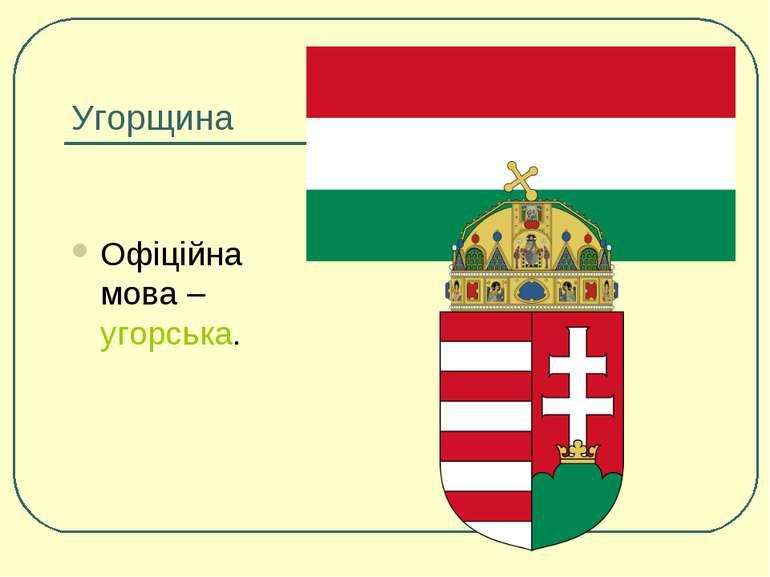 Угорщина Офіційна мова – угорська.