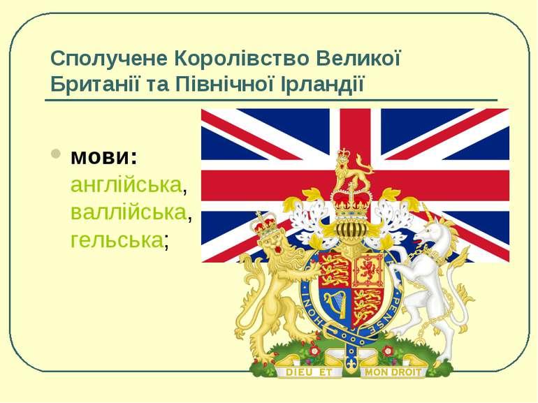 Сполучене Королівство Великої Британії та Північної Ірландії мови: англійська...