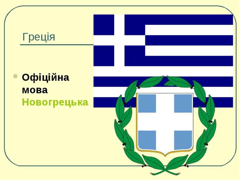 Греція Офіційна мова Новогрецька