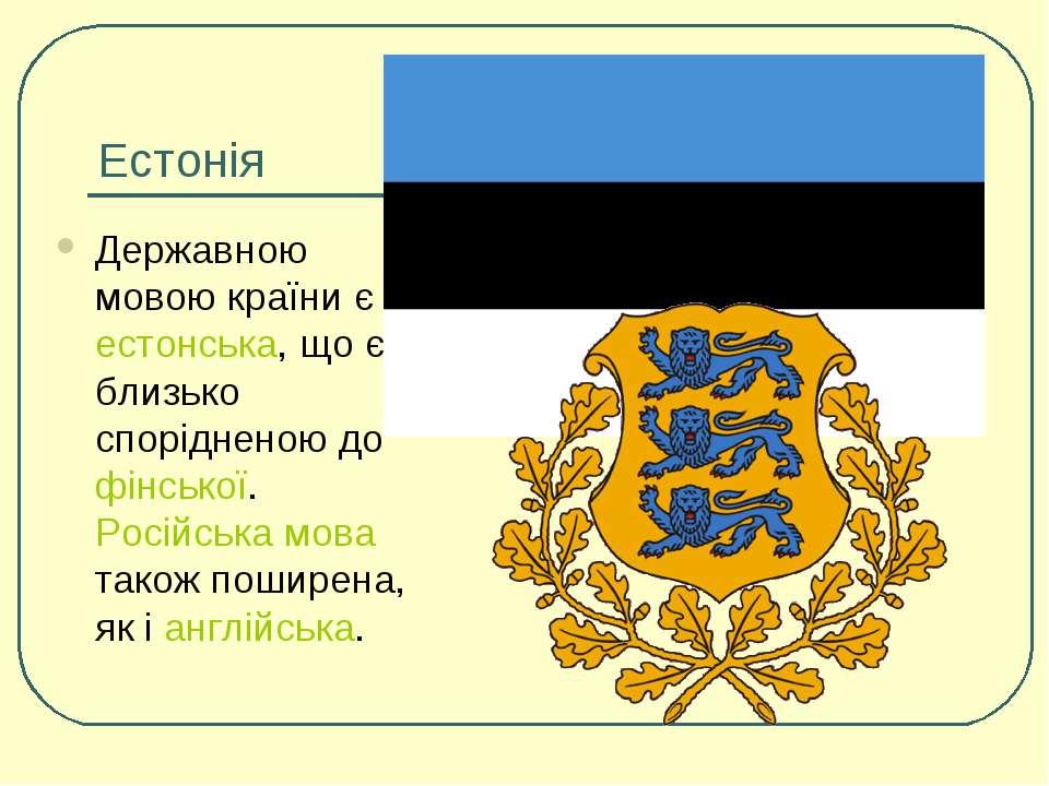 Естонія Державною мовою країни є естонська, що є близько спорідненою до фінсь...