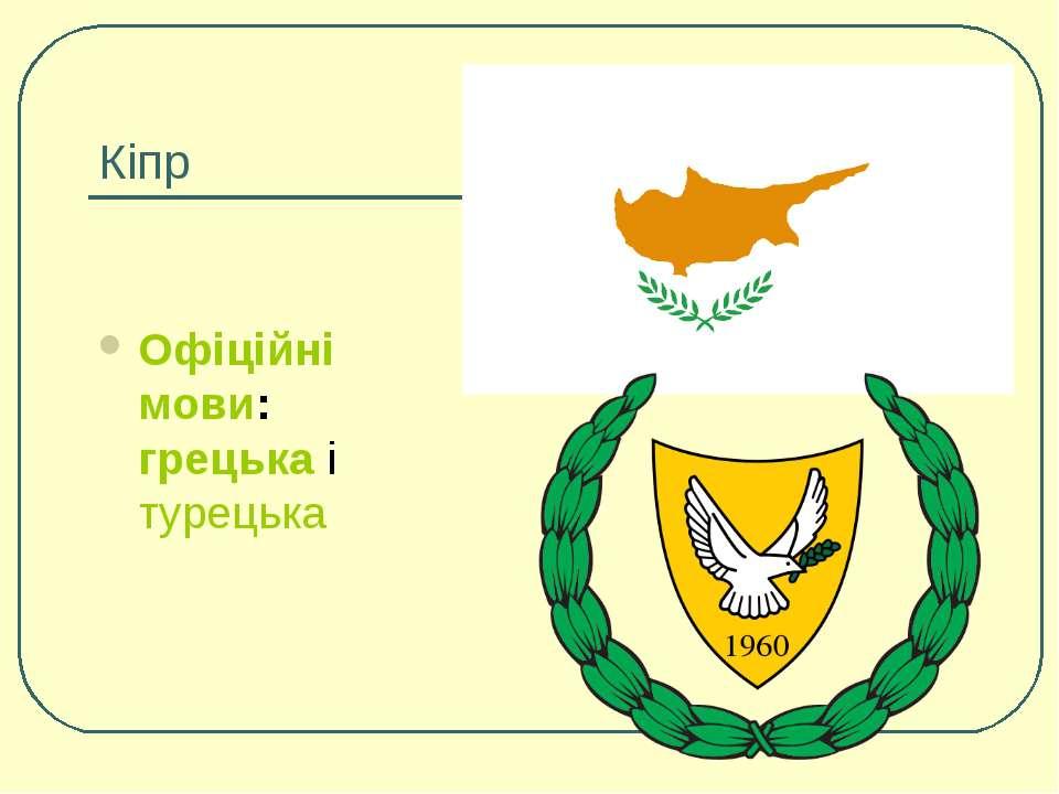 Кіпр Офіційні мови: грецька і турецька
