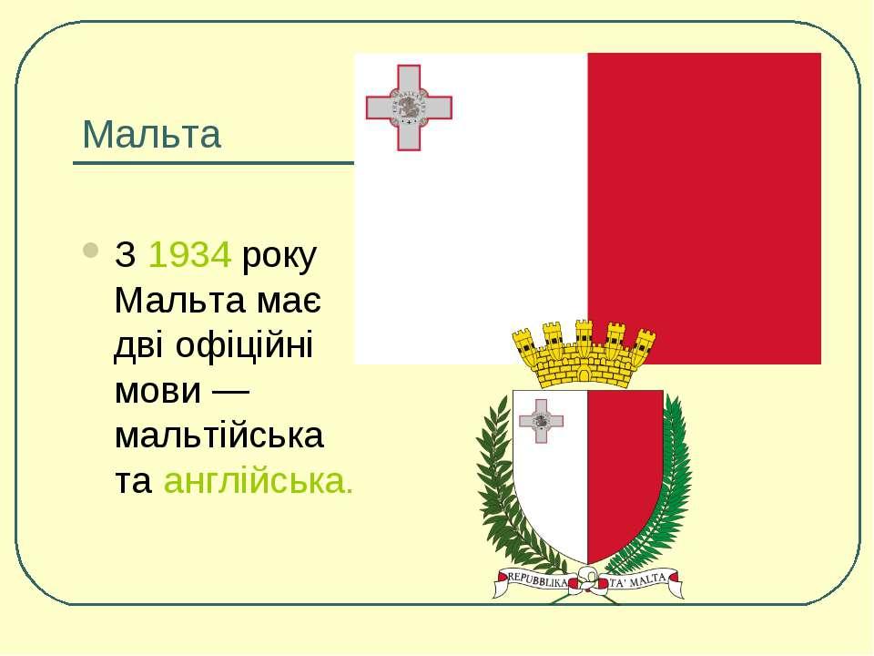 Мальта З 1934 року Мальта має дві офіційні мови — мальтійська та англійська.