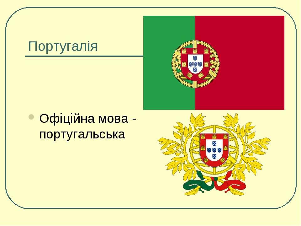 Португалія Офіційна мова - португальська