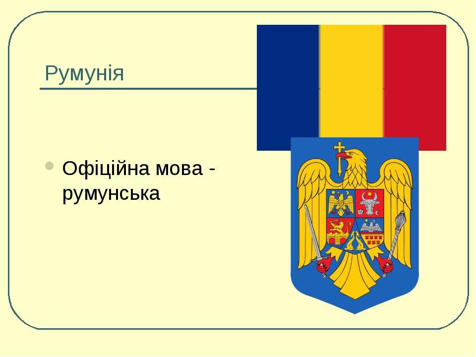 Румунія Офіційна мова - румунська