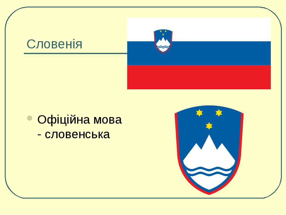 Словенія Офіційна мова - словенська