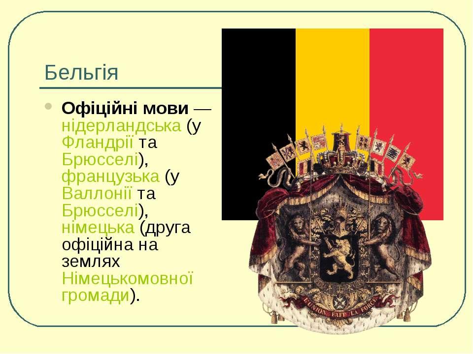 Бельгія Офіційні мови— нідерландська (у Фландрії та Брюсселі), французька (у...