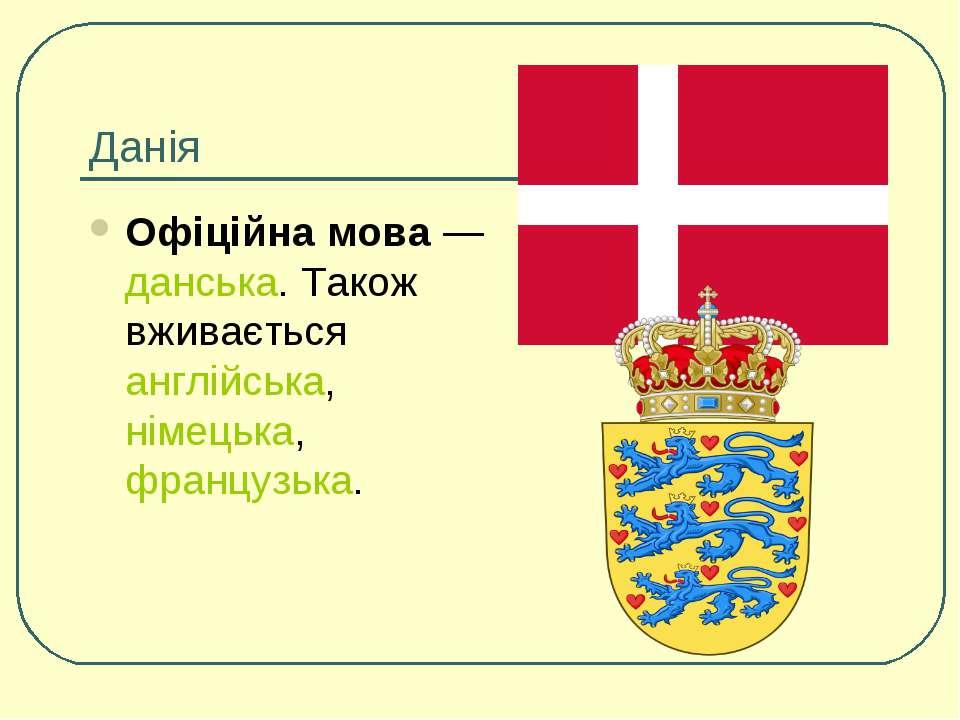 Данія Офіційна мова— данська. Також вживається англійська, німецька, француз...