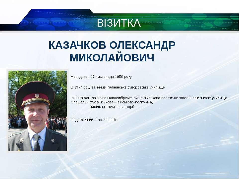 ВІЗИТКА Народився 17 листопада 1956 року В 1974 році закінчив Калінінське сув...